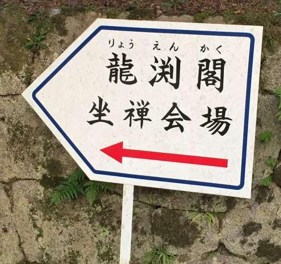 南禅寺パワースポット座禅