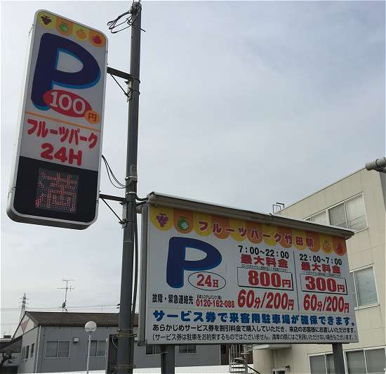京都パークアンドライド