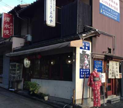 清水寺 舞妓レンタル・着物レンタル