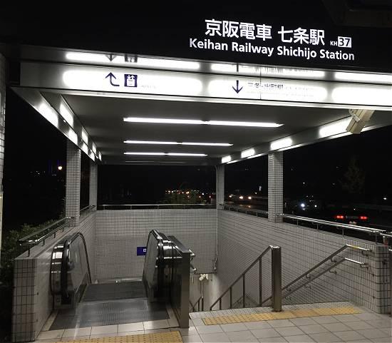 京阪電車七条駅