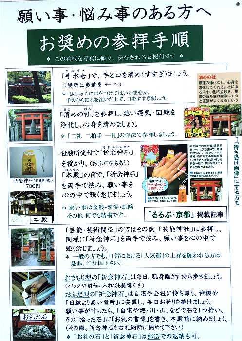 車折神社 参拝方法